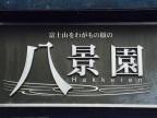 Izu Nagaoka – New Hakkeien