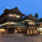 Dōgo Onsen – where it all began…